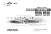 LG WD-N12220D洗衣机 使用说明书