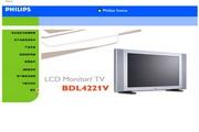 PHILIPS 液晶电视BDL4221V 使用说明书