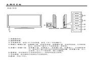 厦华 数字液晶电视LE-42KC42 使用说明书