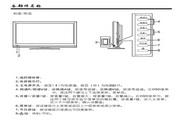 厦华 数字液晶电视LC-32KC42C 使用说明书