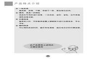 海尔 WQP6-V8M型洗碗机 说明书