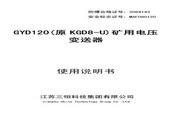 三恒 KGF6型煤矿用收缩管风速传感器 说明书
