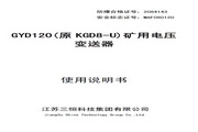三恒 GUY5(KGU7)型煤矿用投入式液位传感器 说明书
