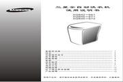 三星 XQB45-S72全自动洗衣机 使用说明书