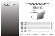三星 XQB42-S61全自动洗衣机 使用说明书