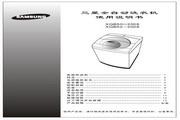 三星 XQB50-2008全自动洗衣机 使用说明书
