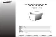 三星 XQB55-L75全自动洗衣机 使用说明书