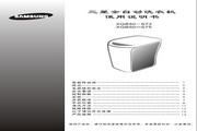 三星 XQB50-S73全自动洗衣机 使用说明书