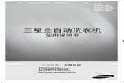 三星 XQB50-Q85S全自动洗衣机 使用说明书
