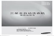三星 XQB50-Q85B全自动洗衣机 使用说明书