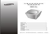 三星 XQB50-92全自动洗衣机 使用说明书