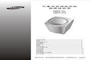三星 XQB52-22C全自动洗衣机 使用说明书