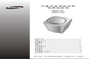三星 XQB52-22S全自动洗衣机 使用说明书