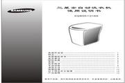 三星 XQB55-2188全自动洗衣机 使用说明书