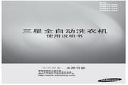 三星 XQB70-G86全自动洗衣机 使用说明书