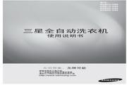 三星 XQB70-G85全自动洗衣机 使用说明书