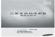 三星 XQB60-G85全自动洗衣机 使用说明书