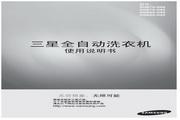 三星 XQB60-G86全自动洗衣机 使用说明书