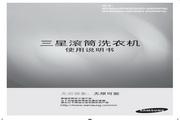 三星 WF8500SFW全自动洗衣机 使用说明书