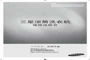 三星 WF8500NFU全自动洗衣机 使用说明书