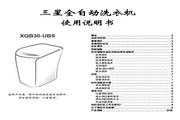 三星 XQB30-USB全自动洗衣机 使用说明书