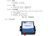 GR100N型GPRS/GSM调制解调器操使用手册