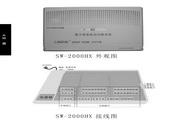 爱乐SW-2000HR程控用户交换机使用说明书