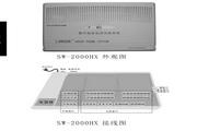 爱乐SW-2000HX程控用户交换机使用说明书