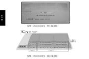 爱乐SW-2000HC程控用户交换机使用说明书