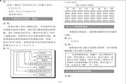 爱乐SW-2000A型数字程控交换机使用说明书