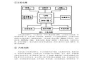 爱乐SW-2000DX数字程控交换机使用说明书