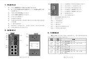 IES-1206 8端口工业以太网交换机说明书