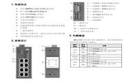 IES-1008 8端口工业以太网交换机说明书