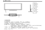 厦华 数字液晶电视LE-42MW68KM 使用说明书