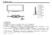 厦华 数字液晶电视LE-32MW68E 使用说明书