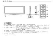 厦华 数字液晶电视LE-32MW68D 使用说明书