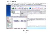 NETCOM-400SDK可编程多串口联网服务器快速使用手册