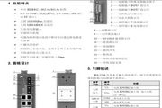 IES-2206 8端口冗余工业以太网交换机说明书