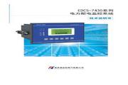 新世纪 DCS-7430L20电力配电监控系统 说明书