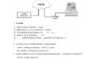 LD-E56TB Pos机Modem说明书