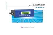 新世纪 DCS-7430L10电力配电监控系统 说明书