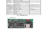 LD-E56P嵌入式并口MODEM说明书