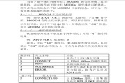 LD-56RS-YS语音数据同传Modem说明书