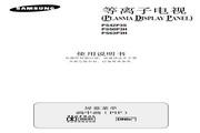 三星 等离子电视机PS50P3H 使用说明书
