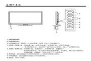 厦华 LC-50KM70液晶彩电 使用说明书