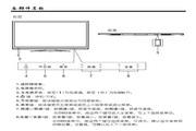 厦华 LE-55KM68液晶彩电 使用说明书
