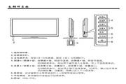 厦华 LE-42KM46液晶彩电 使用说明书