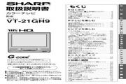 SHARP VT-21GH9电视 说明书