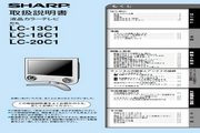 SHARP LC-13C1电视机 说明书
