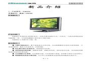 海信 TLM4033液晶电视 说明书